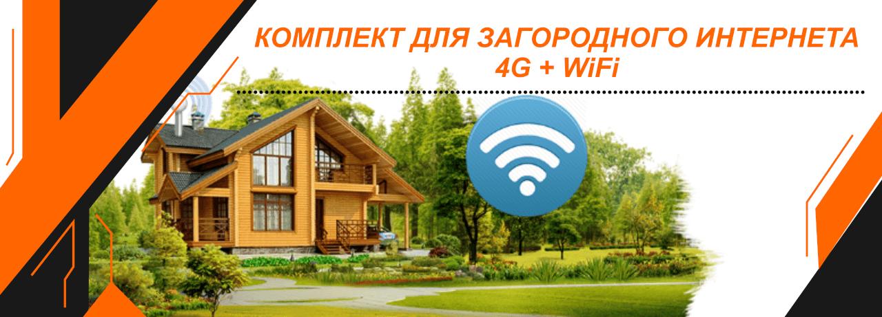 Комплекты для загородного интернета 4G + WiFi