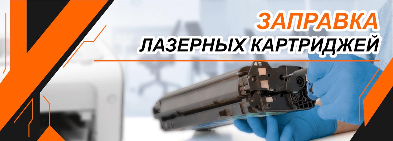 Заправка картриджей к лазерным принтерам, копировальным аппаратам и МФУ